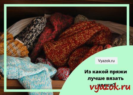 пряжа для носков, носки спицами пряжа, какая пряжа для носков, пряжа для вязания носков,pryaja_noski,Из какой пряжи вязать носки?